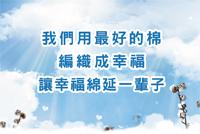 台灣三花棉製業股份有限公司 環境照