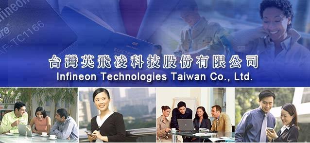 台灣英飛凌科技股份有限公司 - 企業形象