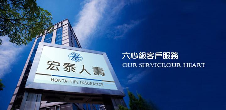 宏泰人壽保險股份有限公司(總公司)  - 企業形象