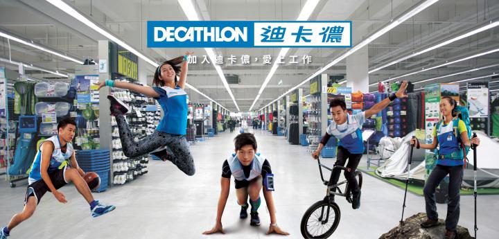 DECATHLON法商迪卡儂_台灣迪卡儂有限公司 - 企業形象