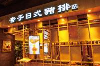 王座國際餐飲股份有限公司 環境照