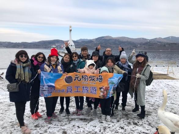 元榆牧場_元榆企業有限公司 【2019日本員工旅遊】