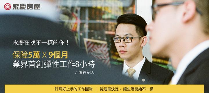 永慶房產集團_永慶房屋仲介股份有限公司 - 企業形象