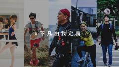 GARMIN_台灣國際航電股份有限公司 - 企業形象
