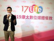17Life_康太數位整合股份有限公司 【17Life推動智慧服務App,期望拉近通路與消費者的距離。】