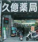 久億藥局 【鳳山門市】