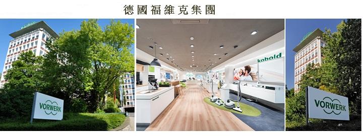 香港商福維克樂智有限公司台灣分公司 環境照
