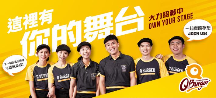 Q Burger_饗樂餐飲實業有限公司 環境照