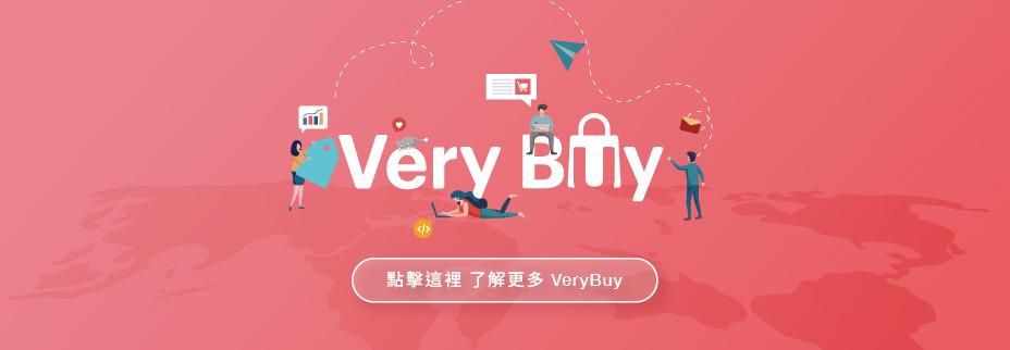 非常勸敗VeryBuy_非常網路科技股份有限公司 - 企業形象
