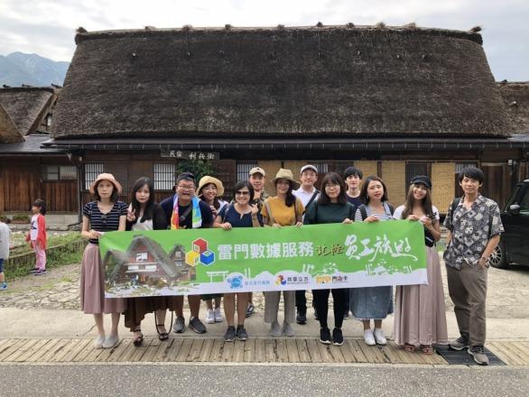 雷門數據服務股份有限公司 【109年日本北陸員工旅遊 】