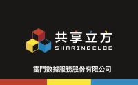 雷門數據服務股份有限公司 【共享立方 sharingcube】
