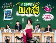 育城文創有限公司 【青春偶像劇「我的老師叫小賀」強力推薦升學王。】