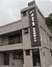 八方雲集餐飲股份有限公司 【八方【教育訓練中心】】
