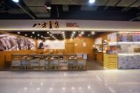 八方雲集餐飲股份有限公司 【八方【香港】】