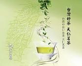 天仁茶業股份有限公司 環境照