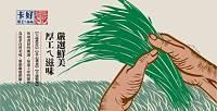 桂冠實業股份有限公司 【桂冠產品-2】