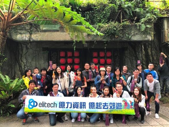 億力資訊股份有限公司 【國內旅遊】