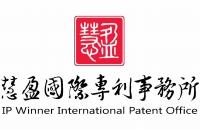 慧盈國際專利事務所 - 環境照