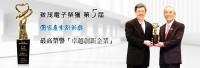 致茂電子股份有限公司 - 致茂電子榮獲第五屆 「國家產業創新獎」最高榮譽「卓越創新企業」