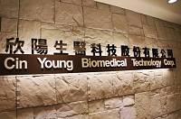 欣陽生醫科技股份有限公司 環境照