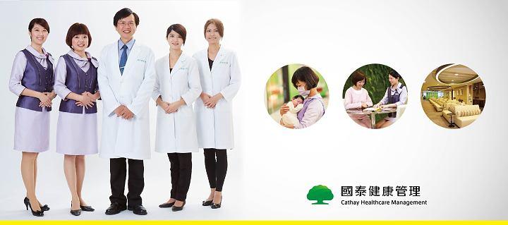 國泰健康管理顧問股份有限公司 環境照