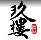 玖樓燒肉料理_玖樓餐飲國際有限公司