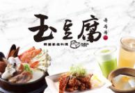 巴沙諾瓦股份有限公司 【玉豆腐韓國家庭料理】