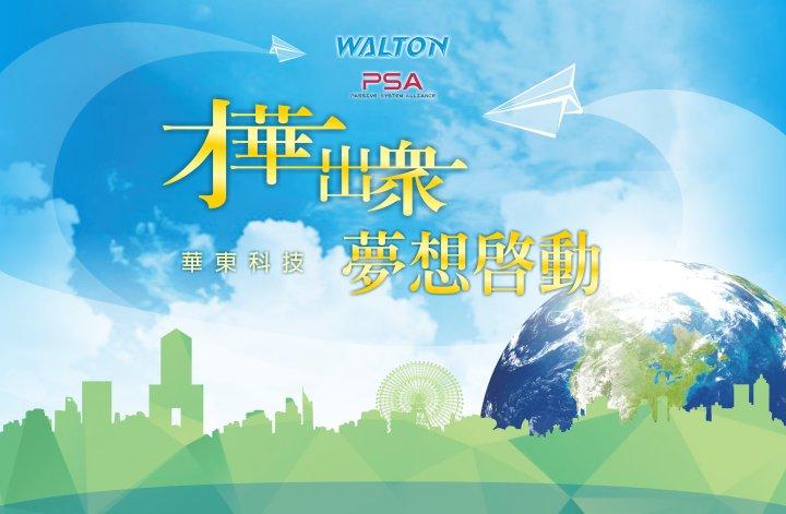 華東科技股份有限公司(Walton Advanced Engineering, Inc.) 環境照
