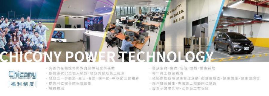 群光電能科技股份有限公司 環境照