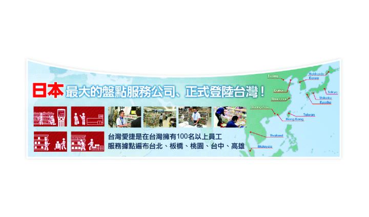 台灣愛捷是股份有限公司 - 企業形象