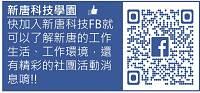 新唐科技股份有限公司 環境照