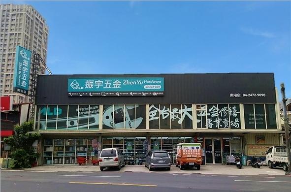 振宇五金股份有限公司 【全新六代店】