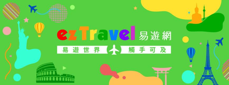 易遊網旅行社股份有限公司 - 企業形象