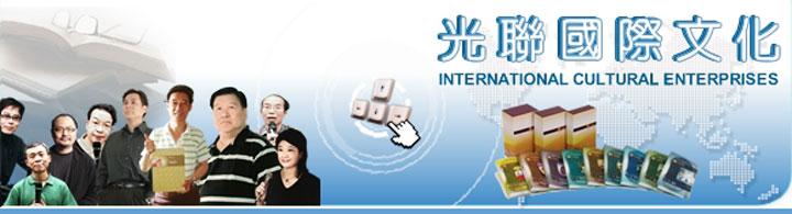 光聯國際文化事業股份有限公司 - 企業形象
