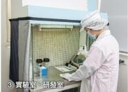 中港興食品股份有限公司 【實驗室、研發室】