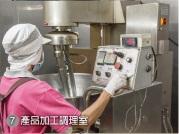 中港興食品股份有限公司 【產品加工調理室】