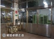 中港興食品股份有限公司 【廠區參歡走道】