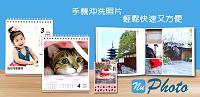 新影像科技 - 洗照片/相片書/桌曆/小卡