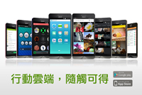 ASUSTOR_華芸科技股份有限公司 - Mobile App