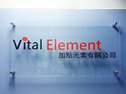 Vital Element_加點元素有限公司 環境照