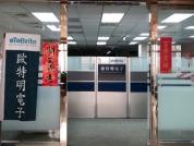歐特明電子股份有限公司 【公司門口】