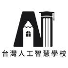 財團法人人工智慧科技基金會