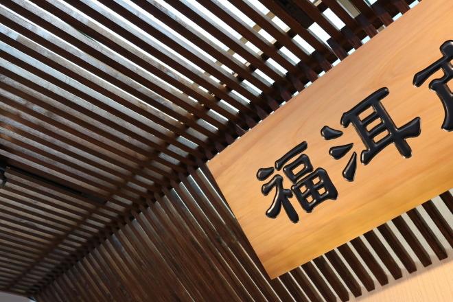 兆方圓全球股份有限公司 環境照