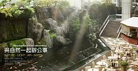 宏泰企業機構_宏泰建設股份有限公司 - 室內瀑布景觀:奇山異石結合花草扶疏的造景