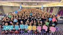 台灣屈臣氏個人用品商店股份有限公司 【門市店經理年度大會】