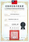 双邦實業股份有限公司 【2019年提升為銀牌】