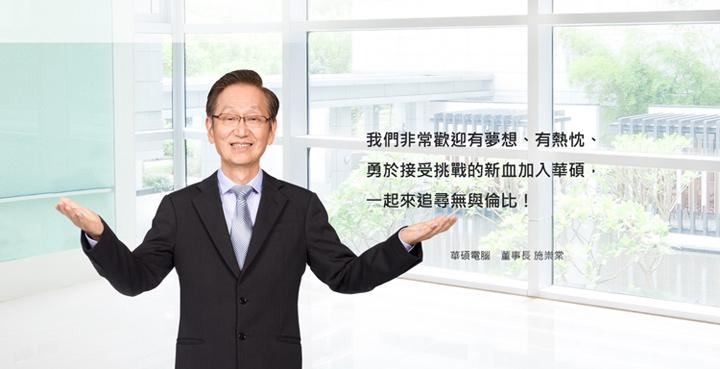 華碩電腦股份有限公司 - 企業形象