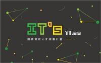 國泰人壽保險股份有限公司_總公司_國泰金控 【國泰資訊人才招募計劃】