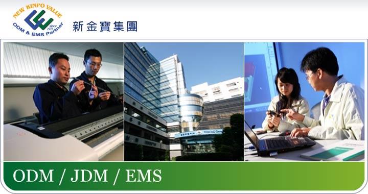 金寶電子工業股份有限公司 - 企業形象