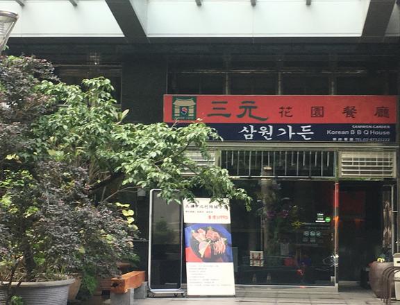 三元韓式花園有限公司 【瑞光店大門】